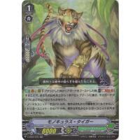 カードファイト!! ヴァンガード/V-EB04/016 モノキュラス・タイガー RR