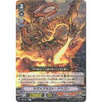 カードファイト!! ヴァンガード/V-EB07/020 ラヴァブラスト・ドラゴン R