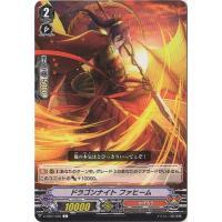 カードファイト!! ヴァンガード/V-EB07/035 ドラゴンナイト ファヒーム C