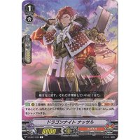 カードファイト!! ヴァンガード/V-EB07/039 ドラゴンナイト ナッサル C