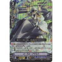 カードファイト!! ヴァンガード/V-EB08/008 コーラル・アサルト RRR