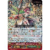 カードファイト!! ヴァンガード/V-SS01/030 穢れなき聖女 グリンカトリーナ RRR【箔押し】