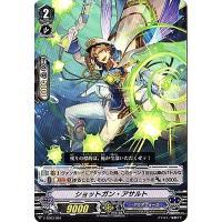カードファイト!! ヴァンガード/V-TD03/004 ショットガン・アサルト