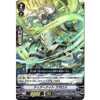 カードファイト!! ヴァンガード/V-TD03/005 ティアーナイト ラザロス