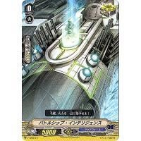 カードファイト!! ヴァンガード/V-TD03/011 バトルシップ・インテリジェンス
