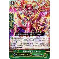 カードファイト!! ヴァンガード/G-BT08/021 秋景の花乙姫 ヴェルナ RR