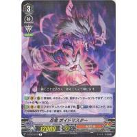 カードファイト!! ヴァンガード/V-BT03/033 忍竜 ボイドマスター R