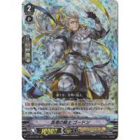 カードファイト!! ヴァンガード/V-BT05/006 真理の騎士 ゴードン RRR