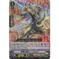 カードファイト!! ヴァンガード/V-BT05/007 竪琴の騎士 トリスタン RRR