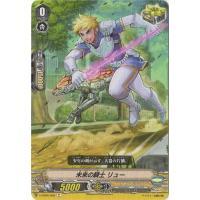 カードファイト!! ヴァンガード/V-BT05/050 未来の騎士 リュー C