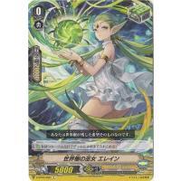 カードファイト!! ヴァンガード/V-BT05/052 世界樹の巫女 エレイン C