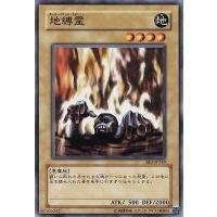 遊戯王/第4期/BE1-JP249 地縛霊
