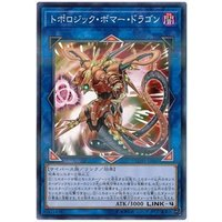 遊戯王 第10期 LGB1-JP047 トポロジック・ボマー・ドラゴン【ノーマルパラレル】
