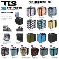 【商品名】:TLS POLYTANK COVER 【カラー】:6色 画像参照 【サイズ】:高さ/約3...