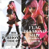 FLAG DIAMOND SHIPシリーズ「強く美しい女性たち」 バンプレストが誇る最高級フィギュア...