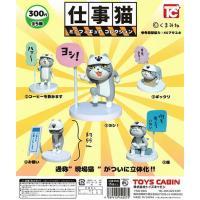 仕事猫ミニフィギュアコレクション トイズキャビン ノーマル全5種セット【宅配便発送】