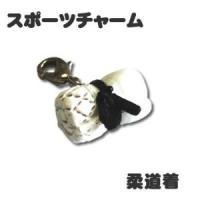 チャーム 【 □ 柔道着 】 ミニフィギュア キーホルダー  ストラップ  記念品 プレゼント オリジナル (ネコポス可)