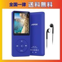 AGPTEK MP3プレーヤー A02 ディープブルー 青 軽量 8GB