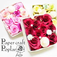 色彩の豊かな花々がたっぷり入った高級感のあるボックスタイプのペーパークラフトのポプリ。 芳香だけでは...