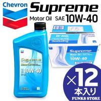 シェブロン エンジンオイル 10W40 946ml  x12本セット!■【品名】 シェブロン シュプ...