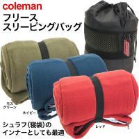 Coleman コールマン フリース スリーピングバッグ(寝袋) シュラフ(寝袋)のインナーとしても...