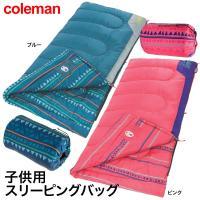 Coleman コールマン ユース スリーピングバッグ(寝袋) 大人気!子供サイズのスリーピングバッ...