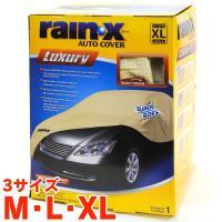 宅配便送料無料  rain X AUTO COVER 自動車 ボディーカバー 4枚構造の高品質ボディ...