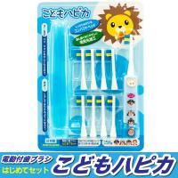 ミニマム こどもハピカ 子供用電動付歯ブラシ ブルー ライオン 小さなお口の奥まで届く、コンパクトヘ...