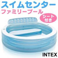 INTEX スイムセンター ファミリープール キッズ  たっぷりサイズの円形プールです。 お友達がた...