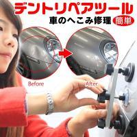 デントリペアツール  簡単!車のへこみ修理 ボディのちょっとした凹み(デント)を直す  板金屋さんで...