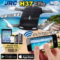 JJRC 折りたたみ式ポケットドローン H37 Elfie 自撮りに最適!ライブビュー搭載!! スマ...