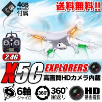 SIMA X5C EXPLORERS カメラ付 ドローン ラジコンヘリコプター  話題の空撮ドローン...