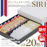 宅配便にて発送  ガトーフェスタハラダ ソムリエ セレクション SIR1  グーテ・デ・ロワ 2枚入...
