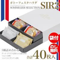 宅配便にて発送  ガトーフェスタハラダ ソムリエ セレクション SIR2  グーテ・デ・ロワ 2枚入...