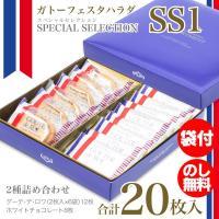 ガトーフェスタハラダ ラスク グーテ・デ・ロワ ホワイトチョコ SS1 スペシャル・セレクション 2種セット 20枚