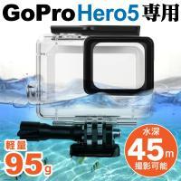 Gopro Hero 5 専用 防水ハウジングケース 水深45mで撮影可能になる優れもの!保護性能は...