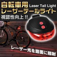 レーザーテールライト 自転車用リアライト 夜間後方からの視認性が抜群に向上! 自動車の追突や幅寄せ防...