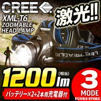 CREE XML-T6 LED Zoomable Head Lamp  リチウムイオンバッテリー2本...