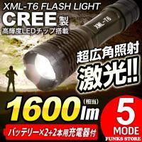 CREE Flashlight 5mode 1600 Lumens Super Wide  リチウム...