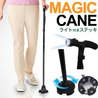 MAGIC CANE(マジックコーン) 急な夜道も安心 LEDライト付き超軽量ステッキ  足元が悪く...