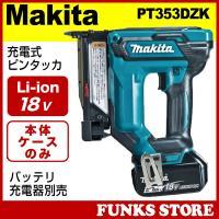 Makita マキタ 充電式ピンタッカ PT353DZK(18V) (本体・ケースのみ) 「低反動機...