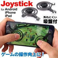Mobile Joystick モバイルジョイスティック  本気でゲームするならコレ! スマホでのゲ...