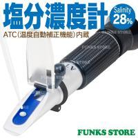 ファンクスストア - 塩分濃度計 ハンディタイプ Salinity 0〜28% 日本語マニュアル付 ATC 温度自動補正機能 Refractometer リフラクトメーター|Yahoo!ショッピング