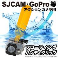 GoPro/SJCAM アクションカメラ用 フローティング ハンディグリップ GoPro/SJCAM...