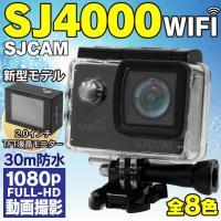 高機能アクションカメラ SJCAM SJ4000 WIFI ■商品紹介 GoPro Heroに負けな...