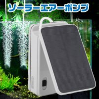 ソーラーエアーポンプ 太陽電池で動くエアーポンプ! ソーラーパネルの向きを調整可能!  太陽光パネル...