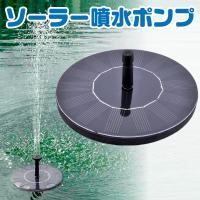 ソーラー噴水ポンプ ソーラー式で電池いらずの設計! ポンプを水の中に入れるだけで設置簡単!  ・ソー...