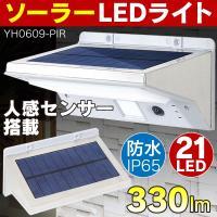 人感センサー搭載 ソーラーLEDライト YH0609-PIR  昼間に充電、夜間は自動点灯! 目的に...