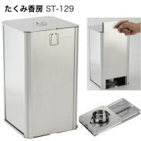 新富士バーナー SOTO たくみ香房 燻製器 ST-129 フルオープンで操作できるので、食材の出し...