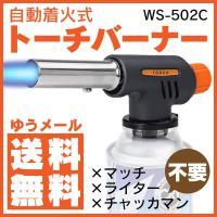 WS-502C トーチバーナー カセットボンベ用 小型 ワンタッチガスバーナー  バーベキュー・キャ...